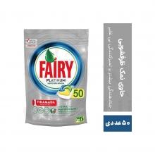 قرص ماشین ظرفشویی فیری PLATINUM بسته 50 عددی FAIRY